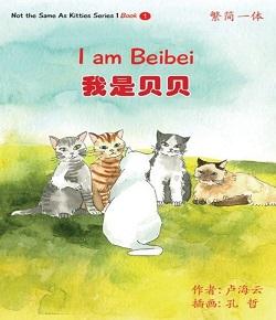Book 1: I am Beibei/ 我是贝贝   Stories of Cats
