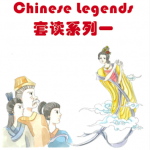 Chinese Legends Embedded Reading