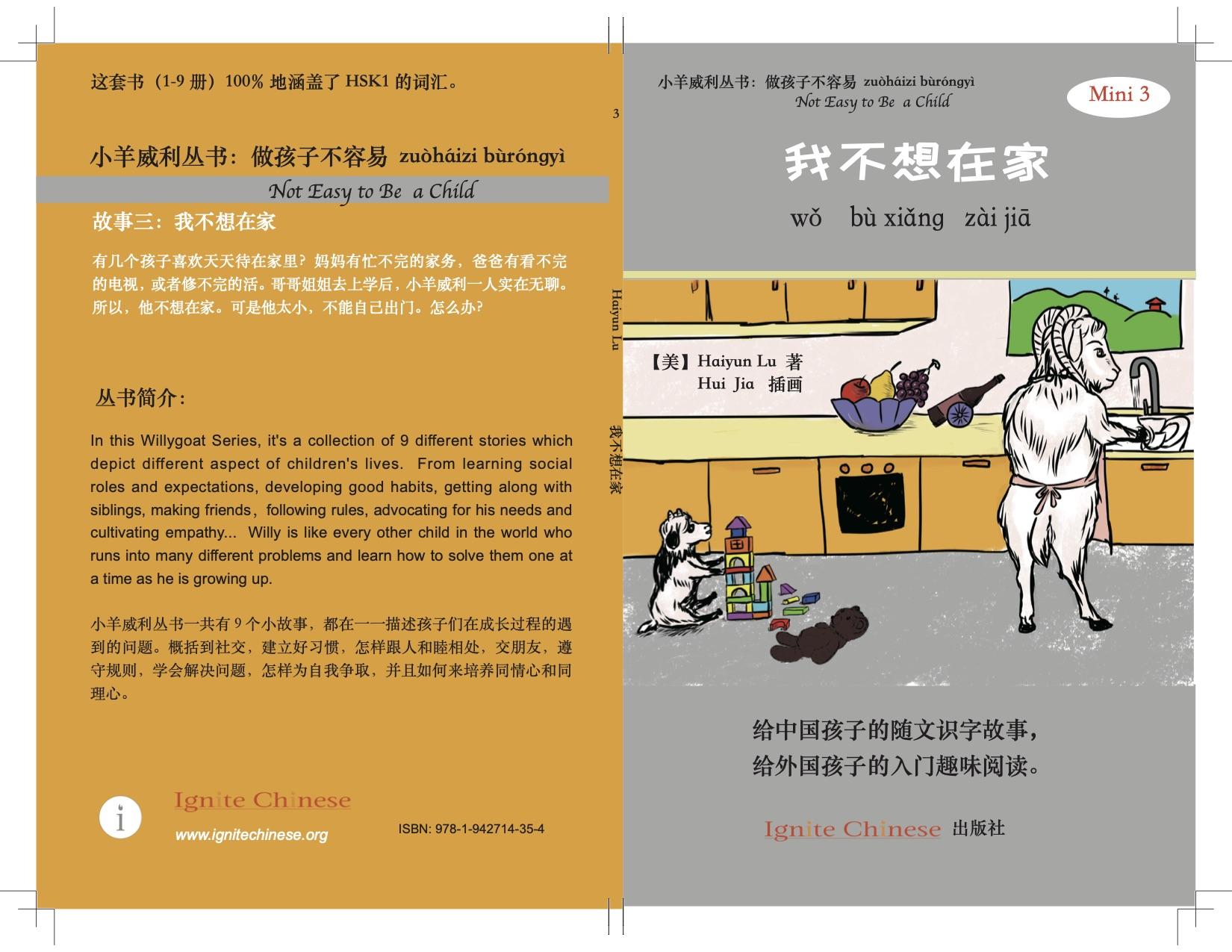 Ignite Chinese Blog